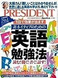 非ネイティブのための英語勉強法(プレジデント2020年4/3号)