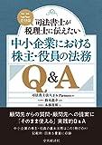 中小企業における株主・役員の法務Q&A