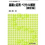 基礎と応用ベクトル解析 (ライブラリ理工新数学)