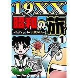 19XX昭和の旅1
