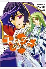 コードギアス 反逆のルルーシュ(3) (あすかコミックスDX) Kindle版