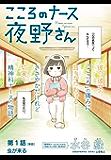 こころのナース夜野さん【単話】(1) (ビッグコミックス)