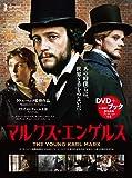 DVD+ブック マルクス・エンゲルス ()