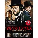DVD+ブック マルクス・エンゲルス (<DVD>)