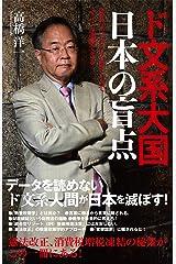 ド文系大国日本の盲点 反日プロパガンダはデータですべて論破できる Kindle版