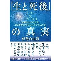 「生と死後」の真実 Life&Death ~死後にわかります。この本が真実を伝えていたことを。~