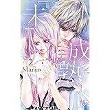『未』成熟 2 (マーガレットコミックス)