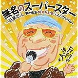 無名のスーパースター~日高正人40周年記念ベストアルバム~