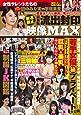 最新版 流出封印映像MAX Vol.17 (DIA Collection)
