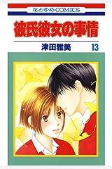 彼氏彼女の事情 13 (花とゆめコミックス) Kindle版