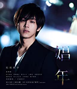 娼年 [Blu-ray]