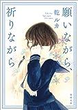 願いながら、祈りながら (徳間文庫)