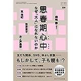 思春期心中 (おそい・はやい・ひくい・たかい No.108)
