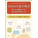 3000万語の格差――赤ちゃんの脳をつくる、親と保育者の話しかけ