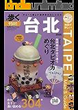 歩く台北 2020 歩くシリーズ (旅行ガイドブック)