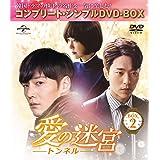 愛の迷宮~トンネル~ BOX2 (コンプリート・シンプルDVD‐BOX5,000円シリーズ)(期間限定生産)