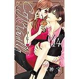 コーヒー&バニラ(14) (フラワーコミックス)