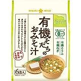 ひかり味噌 有機そだちのおみそ汁 6食 ×6袋