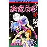 海の闇、月の影(3) (フラワーコミックス)