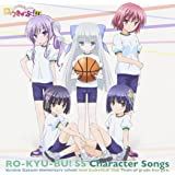 「ロウきゅーぶ! SS」Character Songs 慧心学園初等部女子ミニバスケットボール部5年生チーム