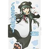 くま クマ 熊 ベアー (PASH! ブックス)