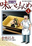 味いちもんめ 独立編(4) (ビッグコミックス)