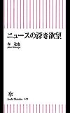 ニュースの深き欲望 (朝日新書)
