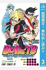 BORUTO-ボルト- -NARUTO NEXT GENERATIONS-【期間限定無料】 3 (ジャンプコミックスDIGITAL) Kindle版