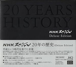 NHKスペシャル・20年の歴史