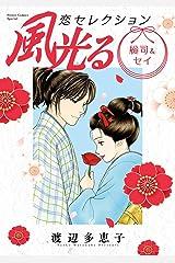 風光る 総司&セイ 恋セレクション (フラワーコミックス) Kindle版