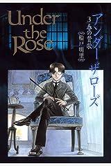 Under the Rose (3) 春の賛歌 (バーズコミックス デラックス) Kindle版