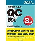 過去問題で学ぶQC検定3級 2021年版