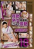 夜勤の熟女看護師にねだり猥褻 はつらつとした美熟女ナースには健康的な勃起アピールと猥褻な口説き文句が効く4時間SP [DVD]