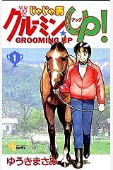 じゃじゃ馬グルーミン★UP!(1) (少年サンデーコミックス) Kindle版