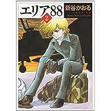 エリア88 (2) (MF文庫)