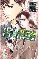 パズルゲーム☆トレジャー 4 (白泉社レディース・コミックス) Kindle版