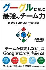 グーグルに学ぶ最強のチーム力 成果を上げ続ける5つの法則 単行本