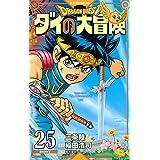 ドラゴンクエスト ダイの大冒険 新装彩録版 25 (愛蔵版コミックス)