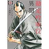 勘定吟味役異聞 4 (SPコミックス)