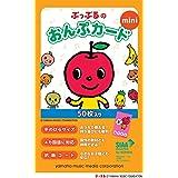ぷっぷるのおんぷカード mini