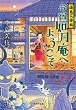 お宿如月庵へようこそ: 湯島天神坂 (ポプラ文庫)