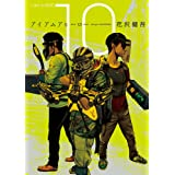 アイアムアヒーロー (10) (ビッグコミックス)