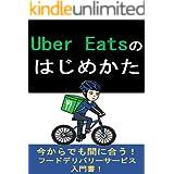 Uber Eatsのはじめかた