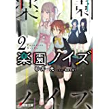 楽園ノイズ2 (電撃文庫)