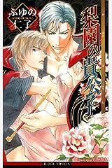 梨園の貴公子【イラスト入り】 (ビーボーイノベルズ) Kindle版