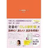 づんの家計簿ノート2022 (ぴあMOOK)