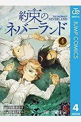 約束のネバーランド 4 (ジャンプコミックスDIGITAL) Kindle版