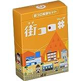 グランディング 街コロシャープ (Machi Koro) (2-4人用 40分 10才以上向け) ボードゲーム