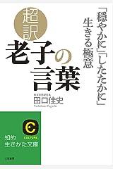 超訳 老子の言葉 「穏やかに」「したたかに」生きる極意 (知的生きかた文庫) Kindle版