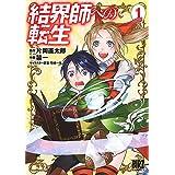 結界師への転生 (1) (バーズコミックス)